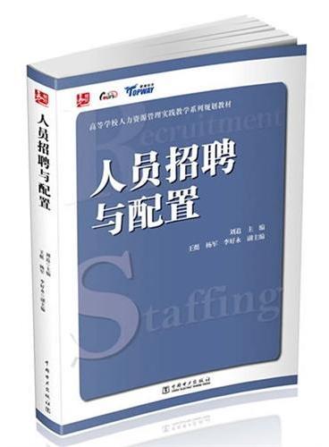 高等学校人力资源管理实践教学系列规划教材:人员招聘与配置