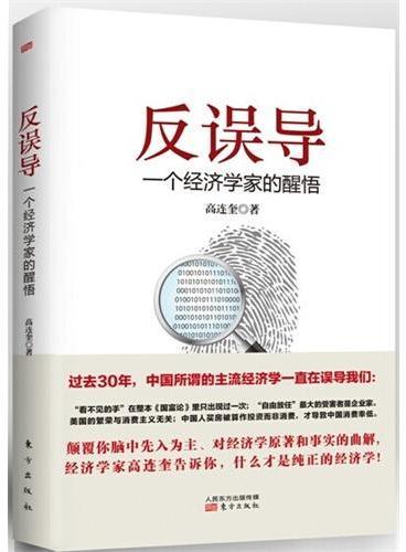 """反误导:一个经济学家的醒悟(什么是原汁原味的""""凯恩斯大战哈耶克""""吴敬琏、张维迎、张五常、林毅夫,谁才是真正的经济学家。)"""