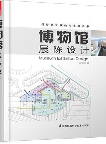 国际建筑理论与实践丛书----博物馆展陈设计