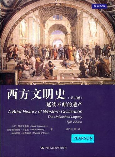西方文明史:延续不断的遗产(第五版)