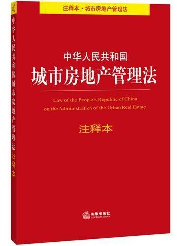 中华人民共和国城市房地产管理法注释本(注释本 城市房地产管理