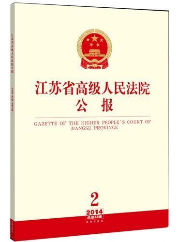 江苏省高级人民法院公报(2014年第2辑 总第32辑)