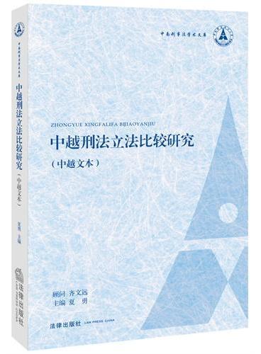 中越刑法立法比较研究(中越文本)