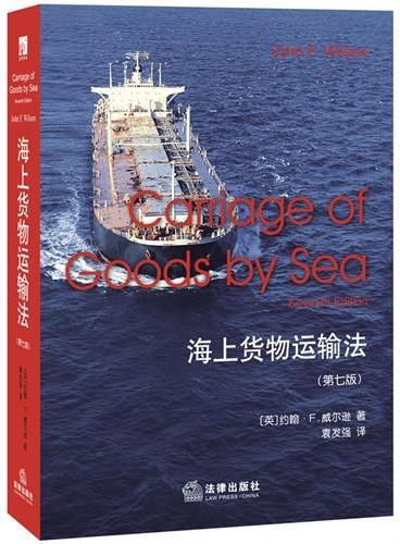 海上货物运输法(第七版)