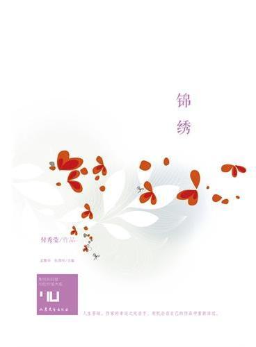 身份共同体·70后作家大系:锦绣(付秀莹作品)