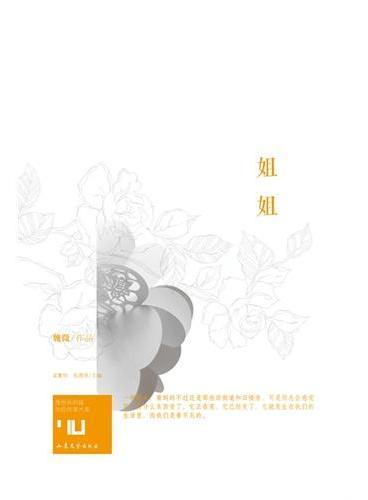 身份共同体·70后作家大系:姐姐(魏微作品)