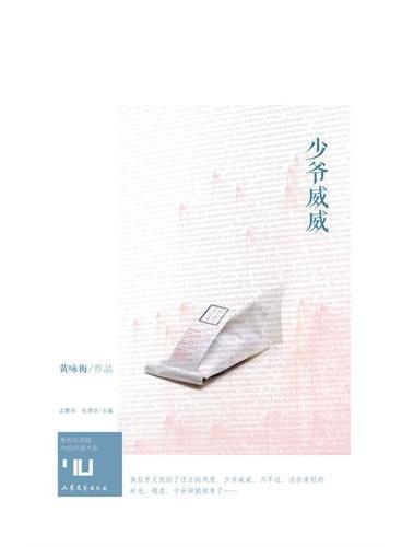 身份共同体·70后作家大系:少爷威威(黄咏梅作品)