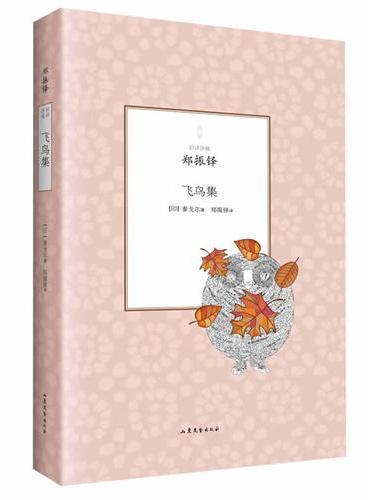 旧译珍藏:飞鸟集(郑振铎 译)