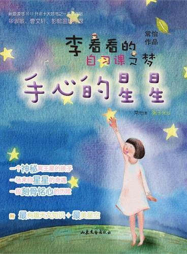 李看看的自习课之梦:手心的星星