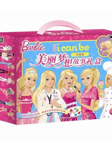 芭比I can be美丽梦想故事礼盒: 15个不同的职业梦想,献给所有女孩的芭比追梦故事。