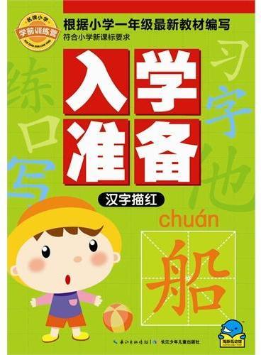 名牌小学学前训练营-入学准备:汉字描红