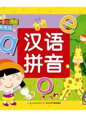 小宝贝语言天天练:汉语拼音