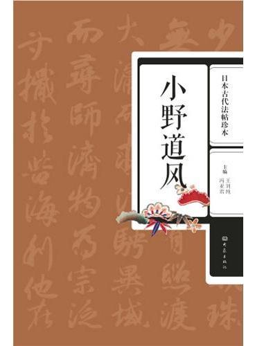 日本古代法帖珍本:小野道风