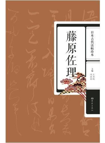 日本古代法帖珍本:藤原佐理