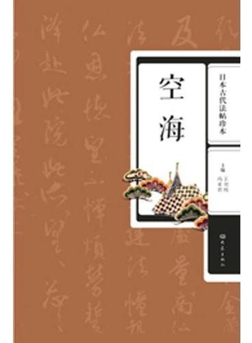 日本古代法帖珍本:空海