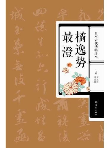 日本古代法帖珍本:橘逸势 最澄