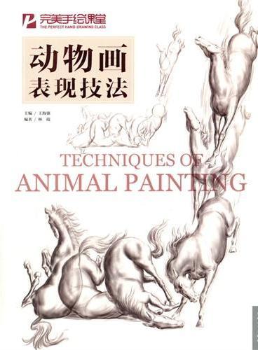 完美手绘课堂-动物画表现技法