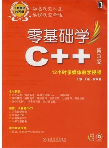 零基础学C++(第3版,丛书畅销30万册,全新版隆重上市)