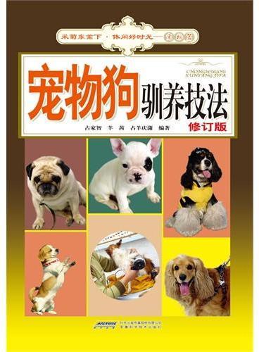 采菊东篱下 休闲好时光-宠物篇:宠物狗驯养技法(第二版)