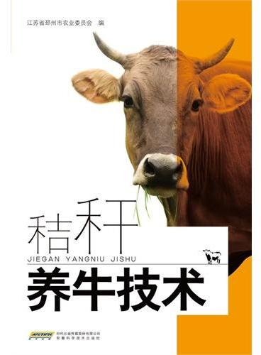 秸秆养牛技术