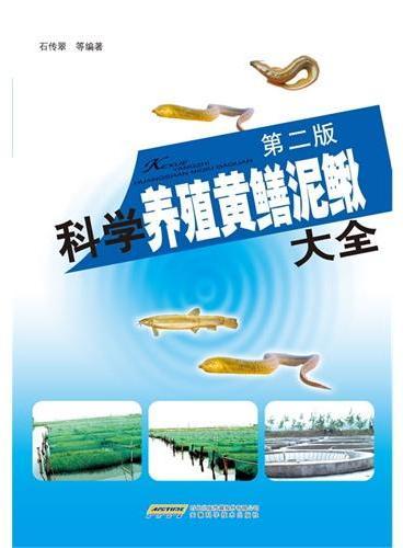 科学养殖黄鳝泥鳅大全(第二版)