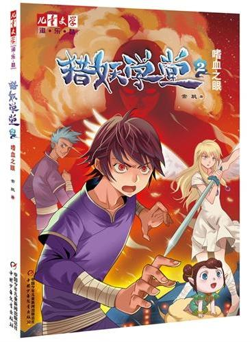 《儿童文学》淘乐酷书系——猎妖学堂2:嗜血之眼