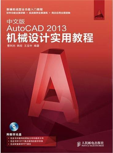 中文版AutoCAD 2013机械设计实用教程