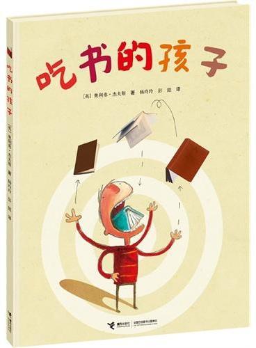 """吃书的孩子(金奖动画《远在天边》(Lost and Found)原作者作品。""""色彩诗人""""奥利弗 杰夫斯最重要代表作。读书好,吃书快,依循规律最聪明。)"""