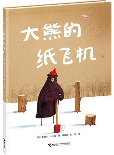 """大熊的纸飞机(随书附赠""""森林里的'最高机密'"""":最酷纸飞机制作秘籍。动画《远在天边》(Lost and Found)原作者作品。""""色彩诗人""""奥利弗 杰夫斯最重要代表作。学会同理心,倾听他人的心声)"""
