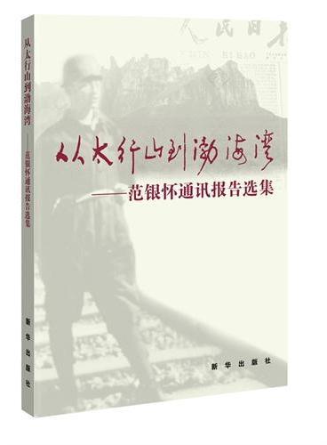从太行山到渤海湾——范银怀通讯报告选集