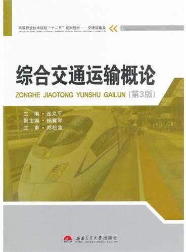 综合交通运输概论(第3版)