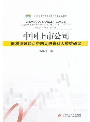 中国上市公司股权协议转让中的大股东私人收益研究