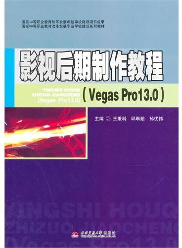 影视后期制作教程(Vegas Pro 13.0)