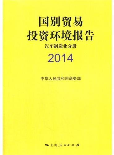 国别贸易投资环境报告2014·汽车制造业分册