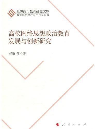 高校网络思想政治教育发展与创新研究(J)(思想政治教育研究文库)