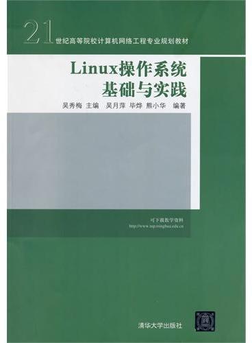Linux操作系统基础与实践(21世纪高等院校计算机网络工程专业规划教材)