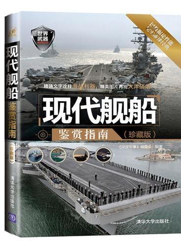 现代舰船鉴赏指南(珍藏版)(世界武器鉴赏系列)