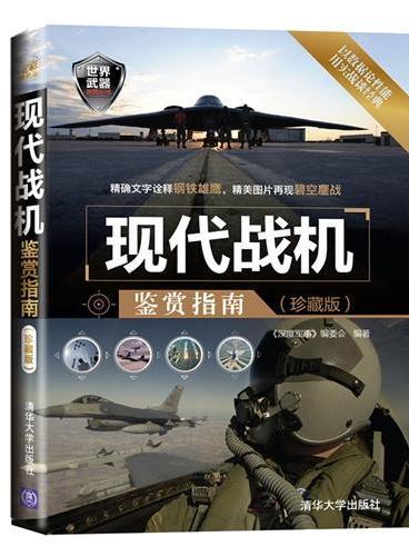 现代战机鉴赏指南(珍藏版)(世界武器鉴赏系列)