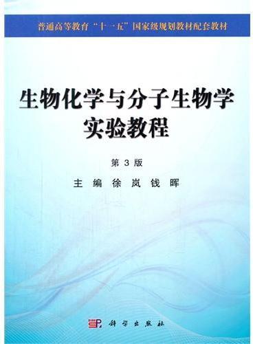 生物化学与分子生物学实验教程(第3版)