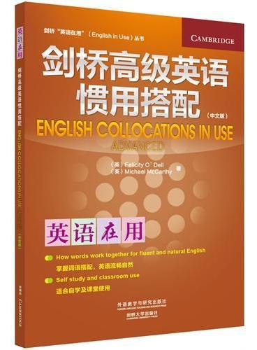 剑桥高级英语惯用搭配(中文版)(剑桥英语在用丛书)