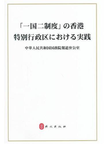 """""""一国两制""""在香港特别行政区的实践(日文版)"""