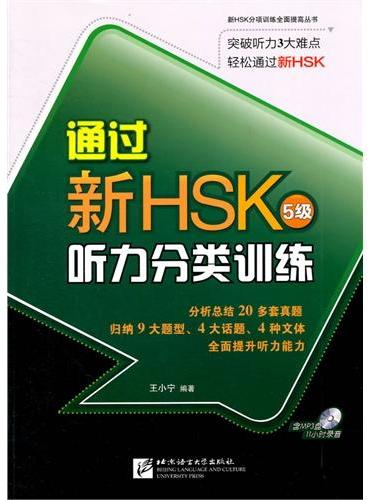 通过新HSK 听力分类训练 5级(含1MP3)