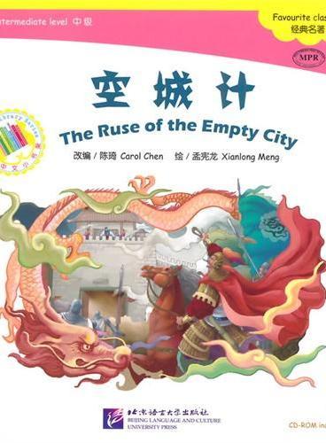 空城计(含1CD-ROM)|中文小书架