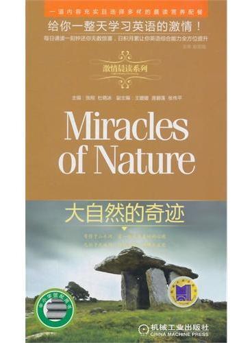 大自然的奇迹