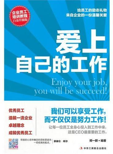 爱上自己的工作(白金升级版) 我们可以享受工作,而不仅仅是努力工作!