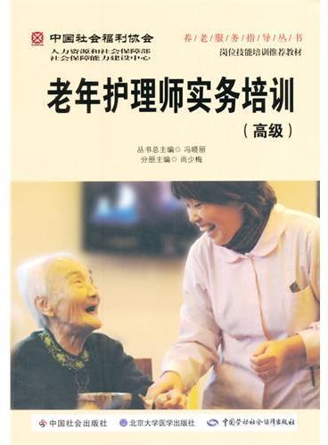 老年护理师实务培训(高级)(养老服务指导丛书)