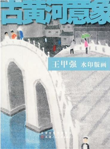 古黄河意象 王甲强水印版画