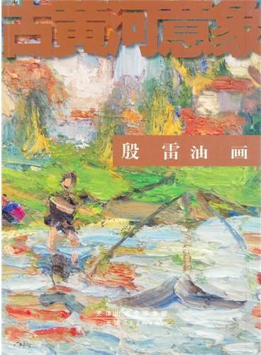 古黄河意象 殷雷油画