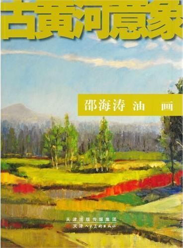 古黄河意象 邵海涛油画