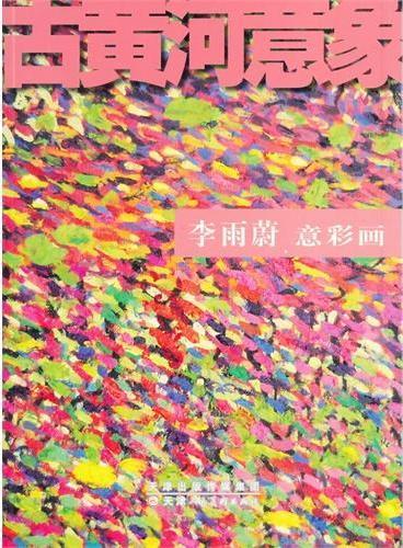 古黄河意象 李雨蔚意彩画